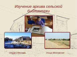 Изучение архива сельской библиотеки Улица Одесская Улица Московская