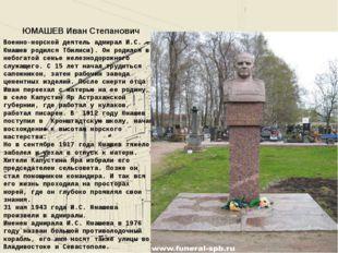 ЮМАШЕВ Иван Степанович Военно-морской деятель адмирал И.С. Юмашев родился Тби