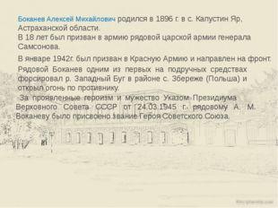 Боканев Алексей Михайлович родился в 1896 г. в с. Капустин Яр, Астраханской о