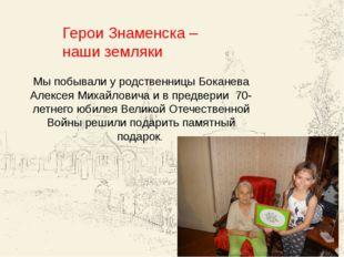 Герои Знаменска – наши земляки Мы побывали у родственницы Боканева Алексея Ми