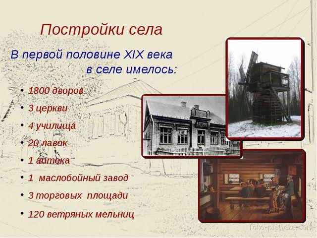 Постройки села В первой половине XIX века в селе имелось: 1800 дворов 3 церкв...