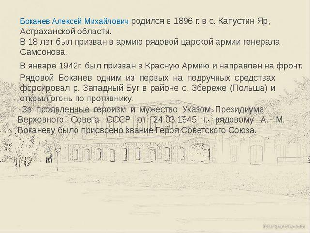 Боканев Алексей Михайлович родился в 1896 г. в с. Капустин Яр, Астраханской о...