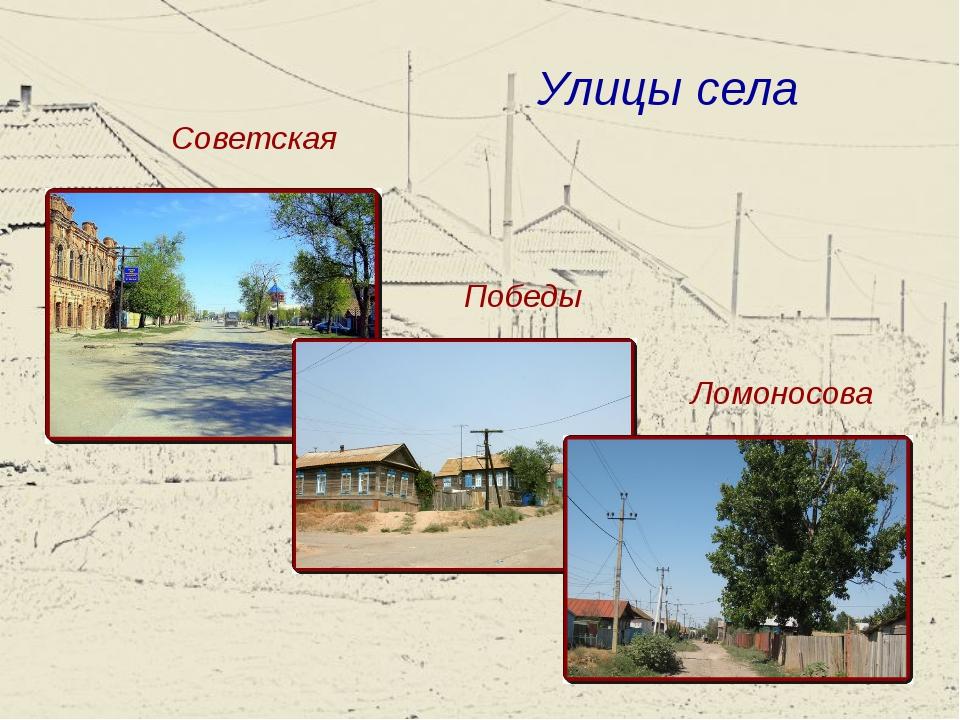 Улицы села Советская Победы Ломоносова