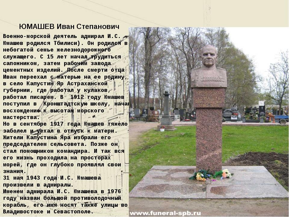 ЮМАШЕВ Иван Степанович Военно-морской деятель адмирал И.С. Юмашев родился Тби...