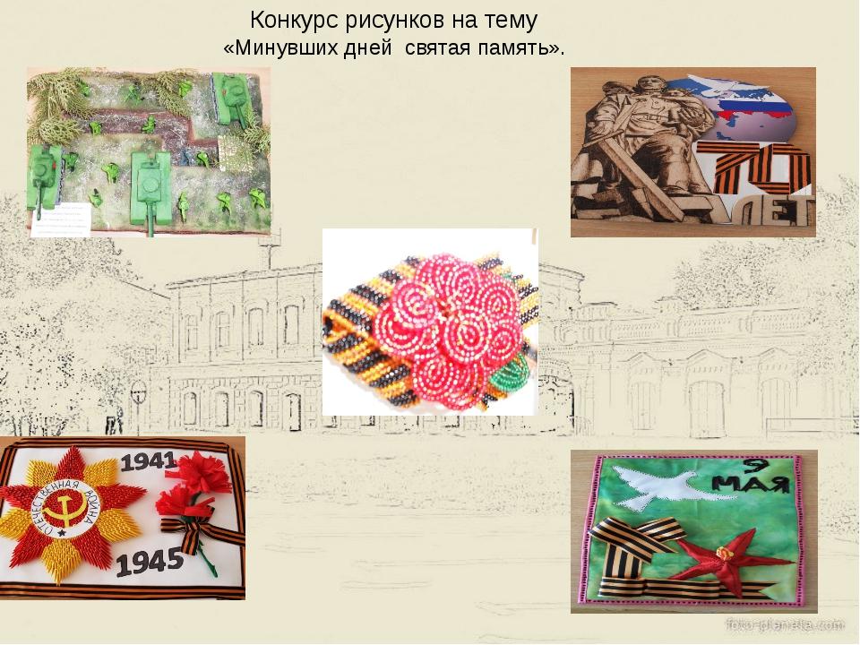 Конкурс рисунков на тему «Минувших дней святая память».