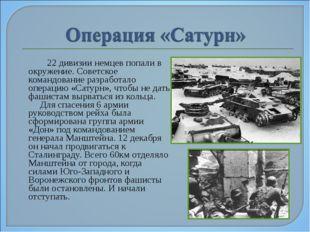 22 дивизии немцев попали в окружение. Советское командование разработало опе