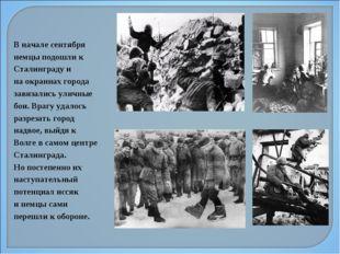 В начале сентября немцы подошли к Сталинграду и на окраинах города завязались