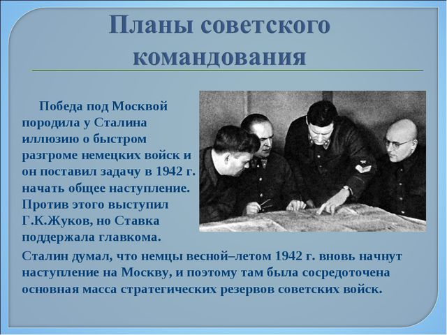 Победа под Москвой породила у Сталина иллюзию о быстром разгроме немецких во...