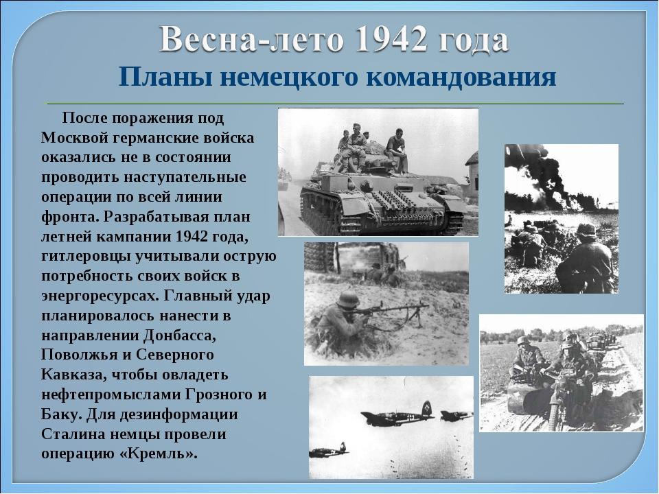 Планы немецкого командования После поражения под Москвой германские войска ок...