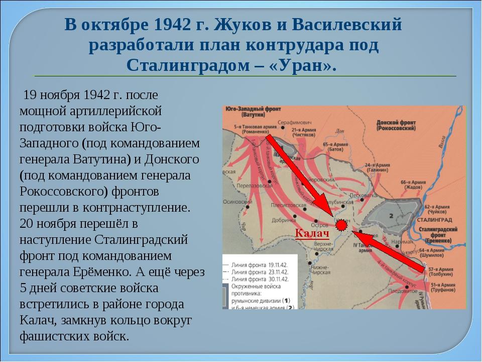 Калач 19 ноября 1942 г. после мощной артиллерийской подготовки войска Юго-Зап...