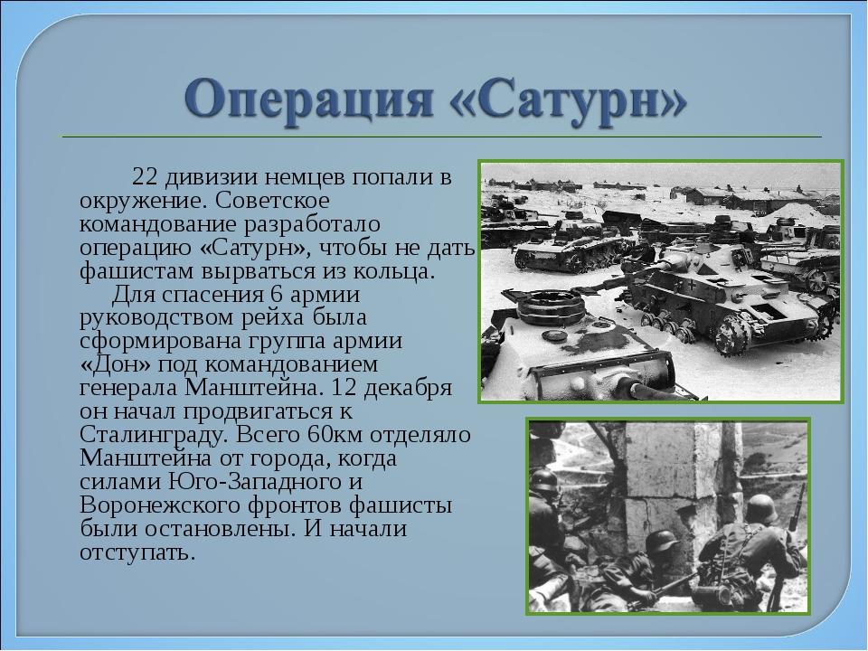 22 дивизии немцев попали в окружение. Советское командование разработало опе...