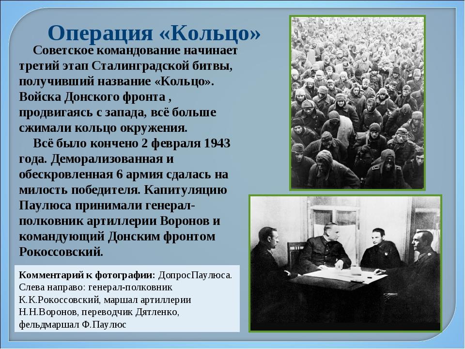 Операция «Кольцо» Советское командование начинает третий этап Сталинградской...