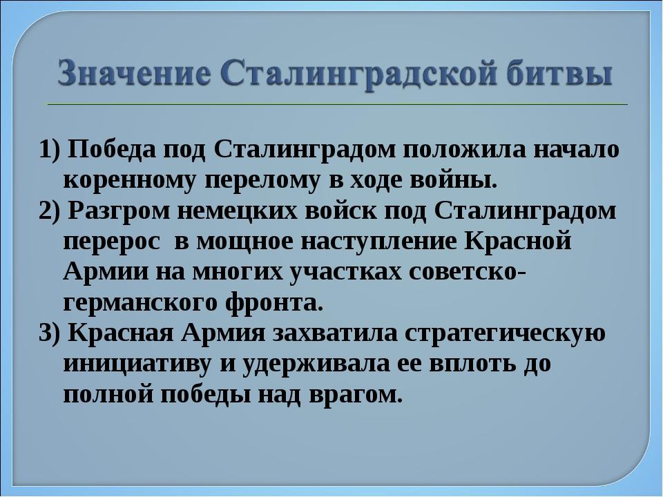 1) Победа под Сталинградом положила начало коренному перелому в ходе войны. 2...