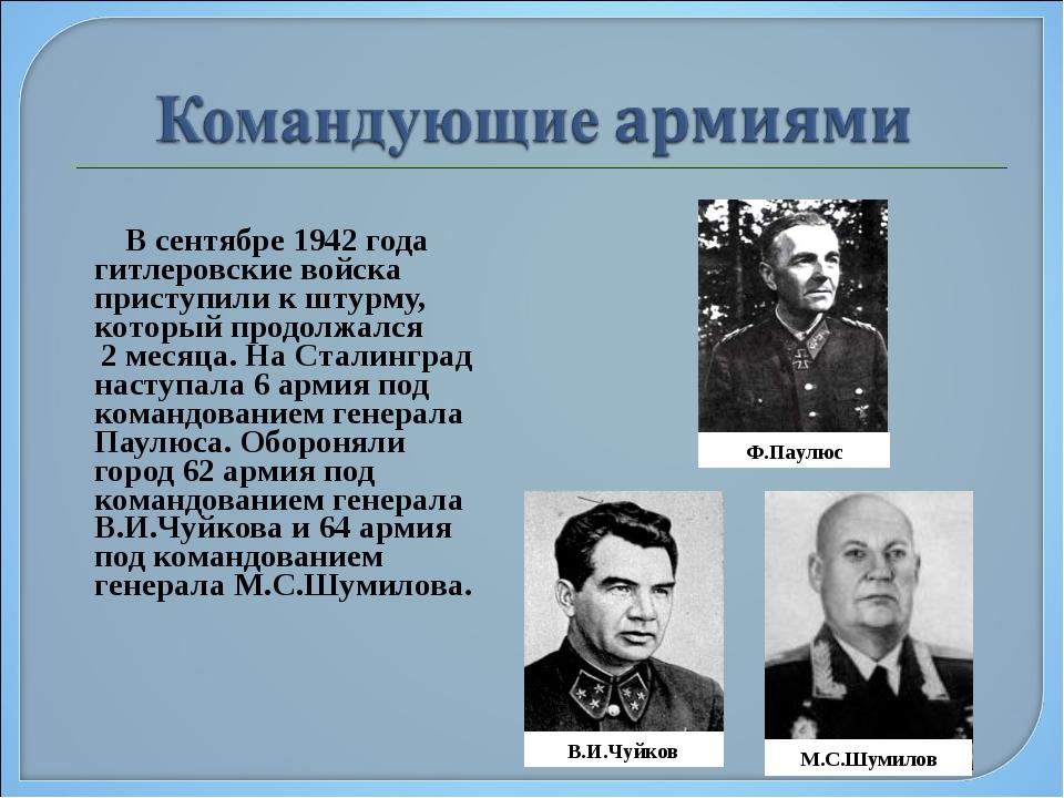 В сентябре 1942 года гитлеровские войска приступили к штурму, который продол...