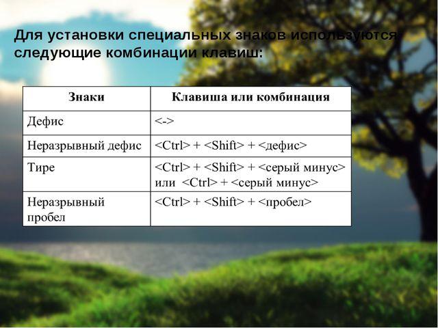 Для установки специальных знаков используются следующие комбинации клавиш: