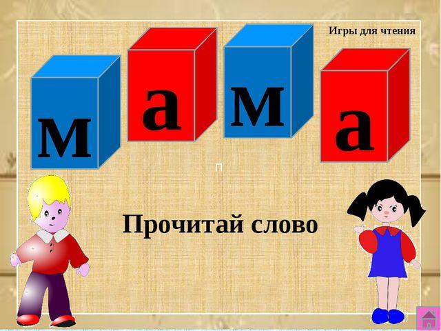 П м а м а Прочитай слово Игры для чтения