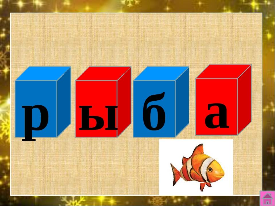 б ы р а