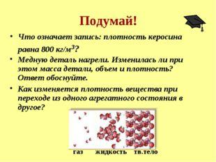 Подумай! Что означает запись: плотность керосина равна 800 кг/м³? Медную дета