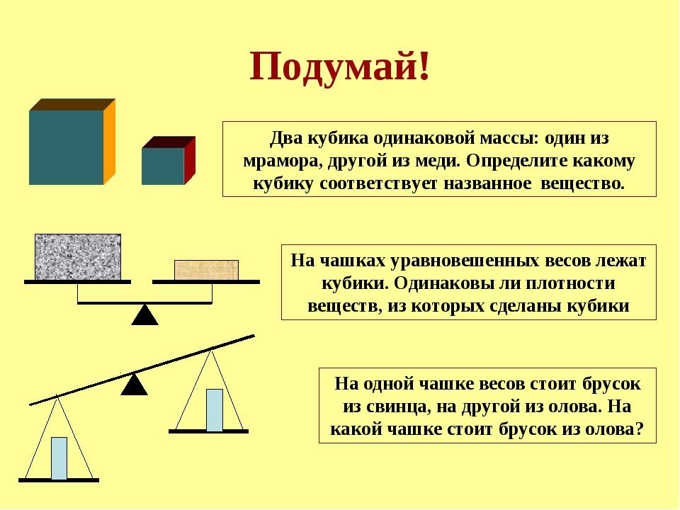 Подумай! Два кубика одинаковой массы: один из мрамора, другой из меди. Опреде...