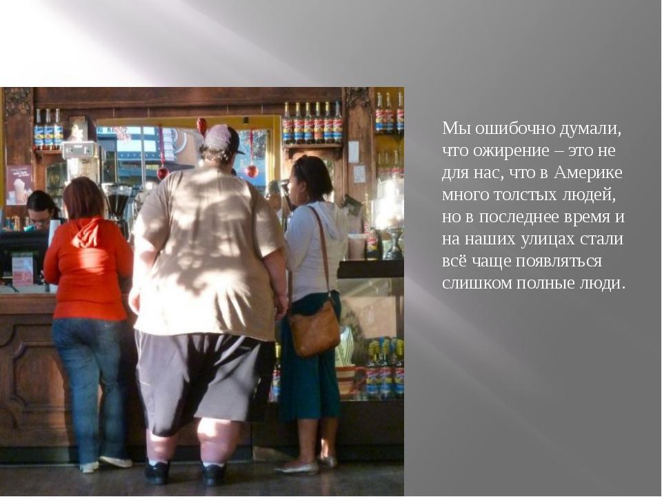 Мы ошибочно думали, что ожирение – это не для нас, что в Америке много толст...
