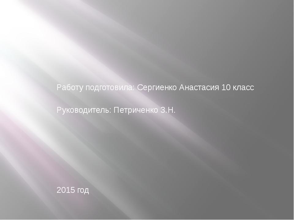 Работу подготовила: Сергиенко Анастасия 10 класс Руководитель: Петриченко З.Н...