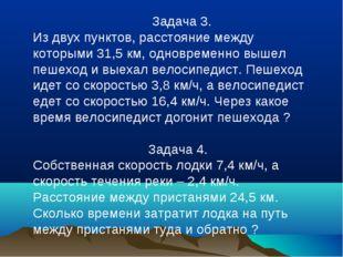 Задача 3. Из двух пунктов, расстояние между которыми 31,5 км, одновременно в