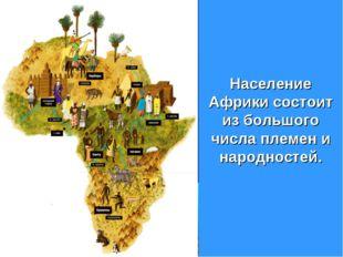 Население Африки состоит из большого числа племен и народностей.
