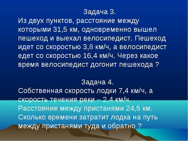 Задача 3. Из двух пунктов, расстояние между которыми 31,5 км, одновременно в...