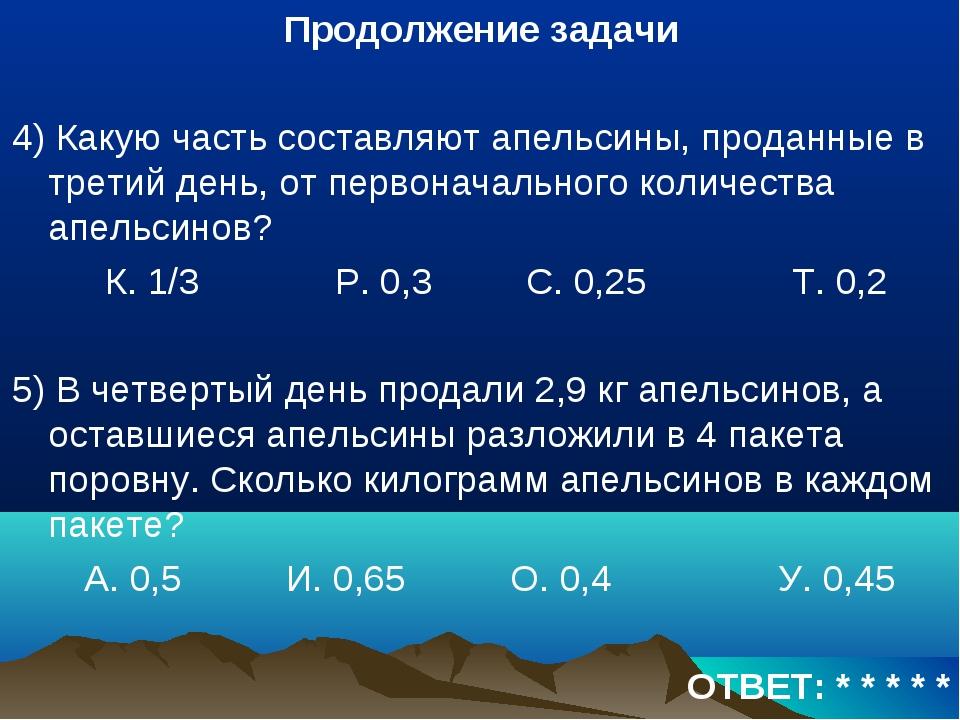 Продолжение задачи 4) Какую часть составляют апельсины, проданные в третий де...
