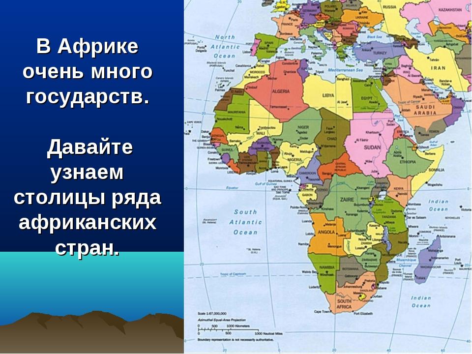 В Африке очень много государств. Давайте узнаем столицы ряда африканских стран.