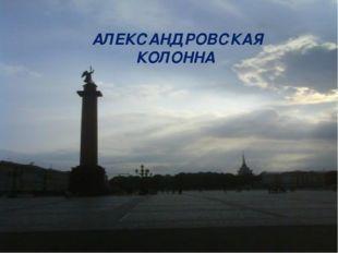 АЛЕКСАНДРОВСКАЯ КОЛОННА