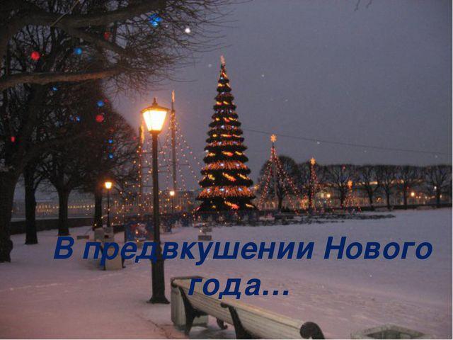 В предвкушении Нового года…