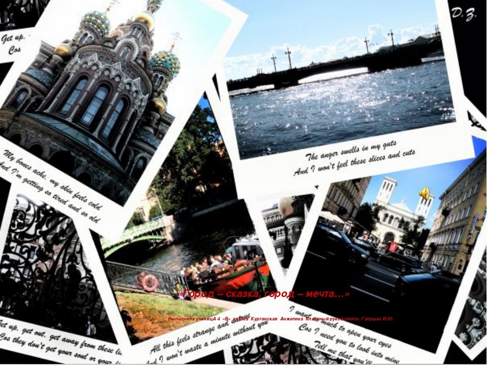 «Город – сказка, город – мечта…» Выполнила ученицА 4 «В» класса Курганская А...