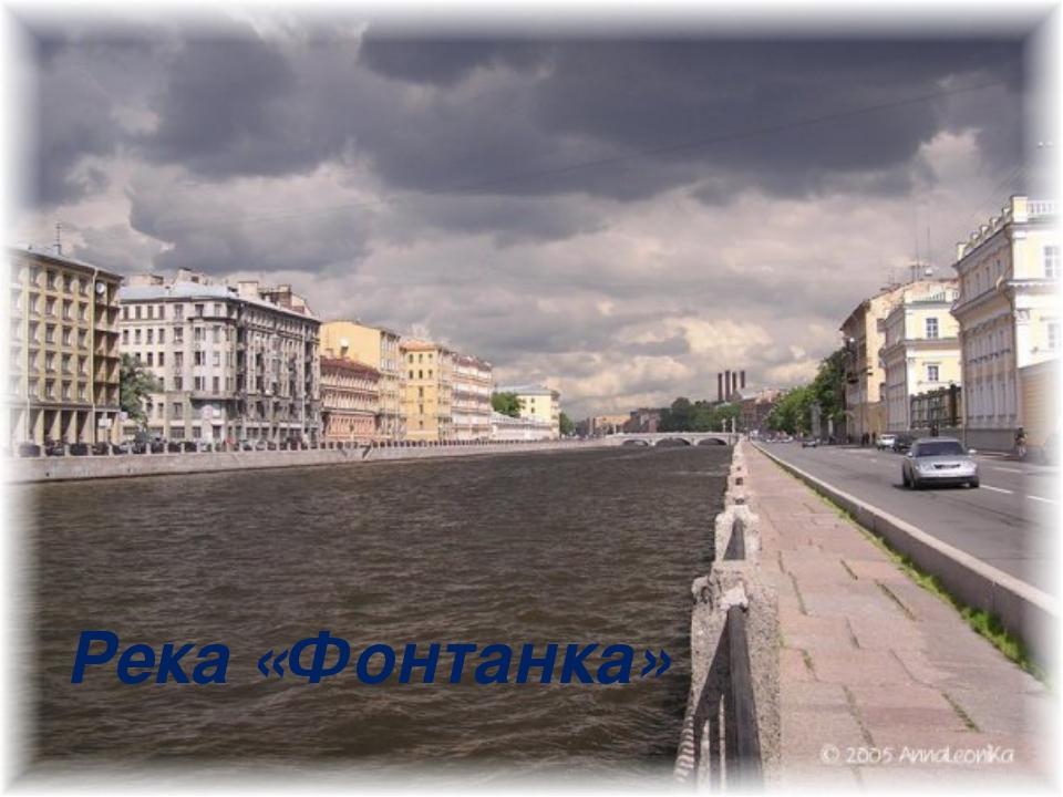 Река «Фонтанка»