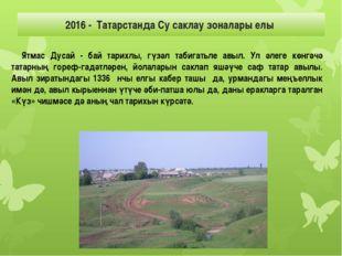2016 - Татарстанда Су саклау зоналары елы Ятмас Дусай - бай тарихлы, гүзәл т