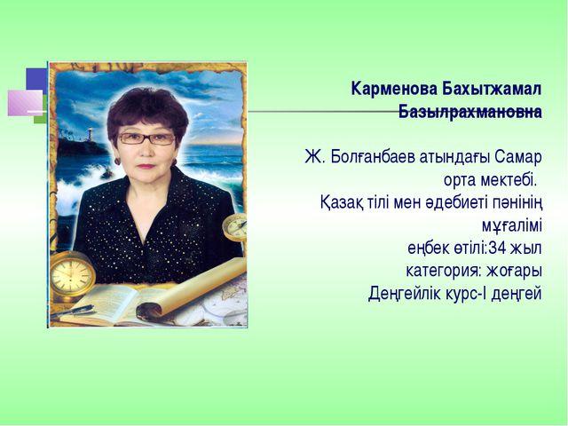 Карменова Бахытжамал Базылрахмановна Ж. Болғанбаев атындағы Самар орта мектеб...