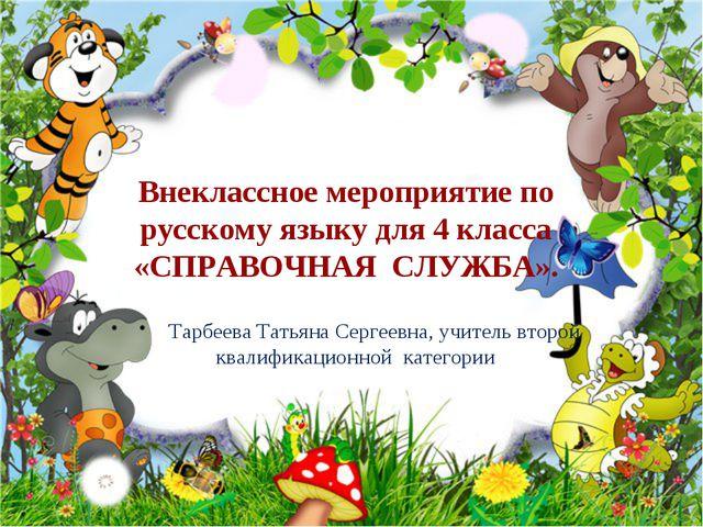 Внеклассное мероприятие по русскому языку для 4 класса «СПРАВОЧНАЯ СЛУЖБА». Т...