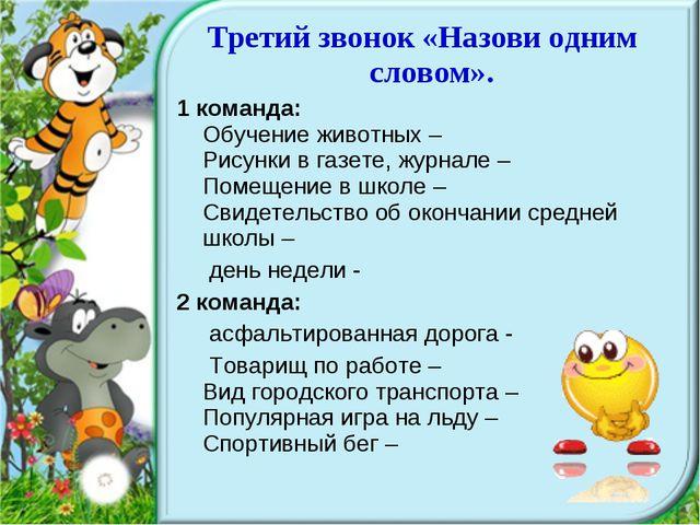 Третий звонок «Назови одним словом». 1 команда: Обучение животных – Рисунки в...