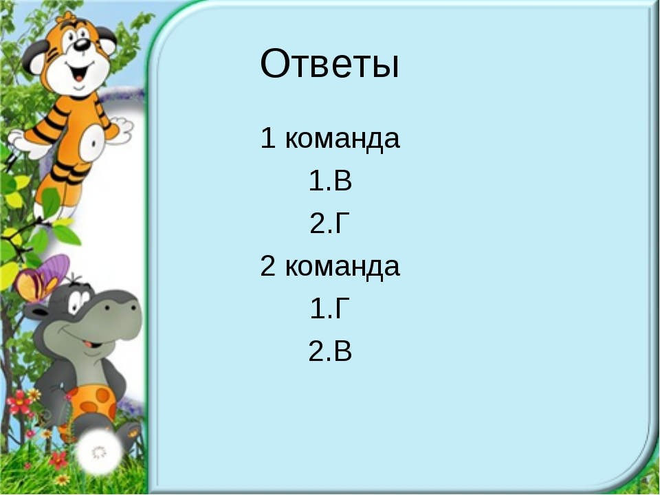 Ответы 1 команда В Г 2 команда Г В
