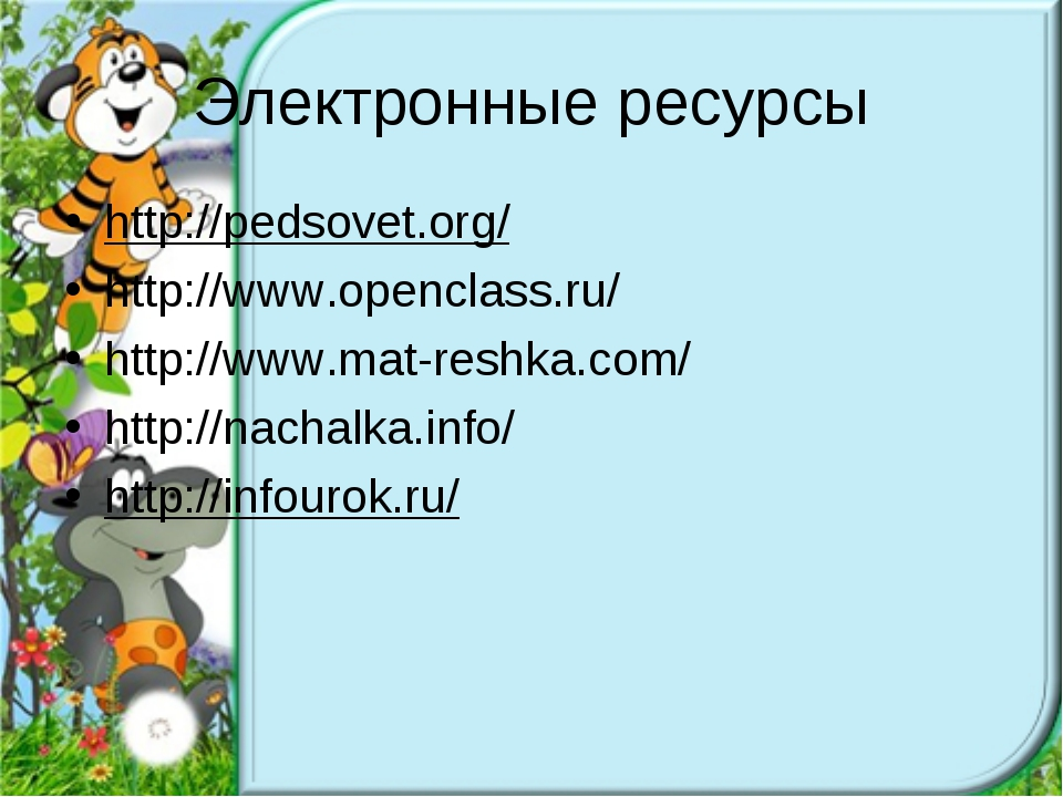 Электронные ресурсы http://pedsovet.org/ http://www.openclass.ru/ http://www....