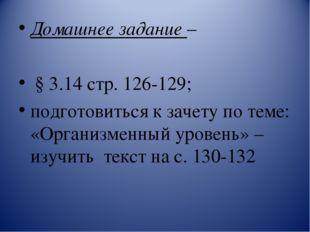 Домашнее задание – § 3.14 стр. 126-129; подготовиться к зачету по теме: «Орга