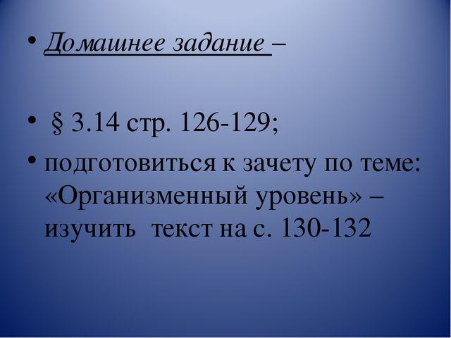 Домашнее задание – § 3.14 стр. 126-129; подготовиться к зачету по теме: «Орга...