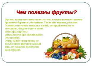 Чем полезны фрукты? Фрукты укрепляют иммунную систему, которая помогает нашем