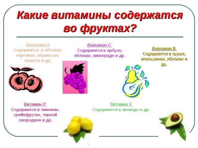 Какие витамины содержатся во фруктах? Витамин А Содержится в яблоках, персика...