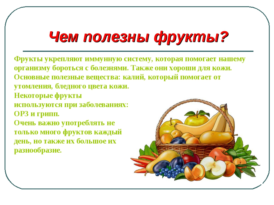 Чем полезны фрукты? Фрукты укрепляют иммунную систему, которая помогает нашем...