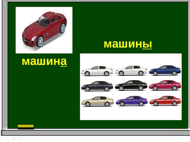 машины машина