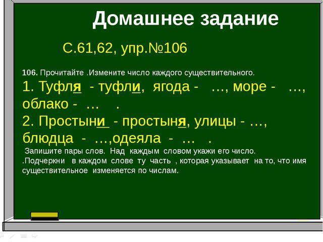 Домашнее задание С.61,62, упр.№106 106. Прочитайте .Измените число каждого су...