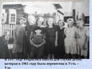 В 1957 году открылась школа для глухих детей, которая в 1961 году была перене