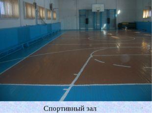 Спортивный зал * Спортивный зал