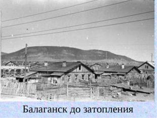 Балаганск до затопления *
